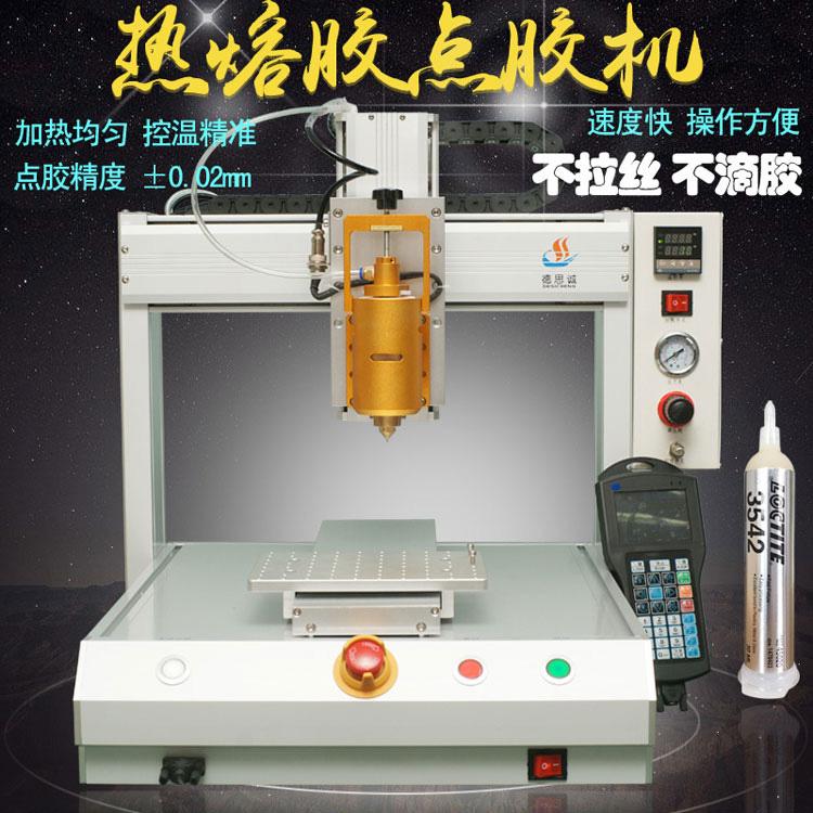 厂家直销331热熔胶点胶机 适用TP触摸屏幕 桌面型三轴全自动点胶机