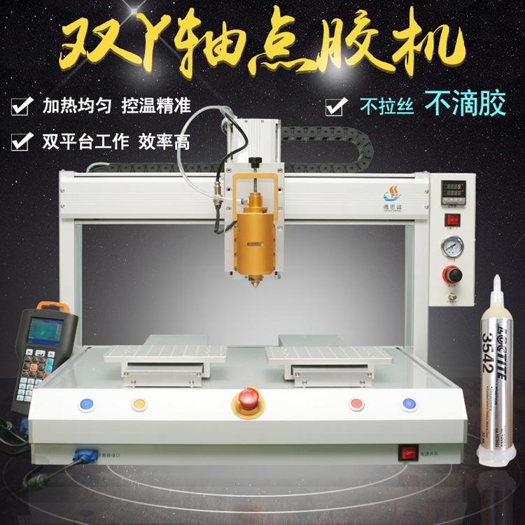 厂家直销5331双Y轴全自动点胶机 四轴双平台点胶设备