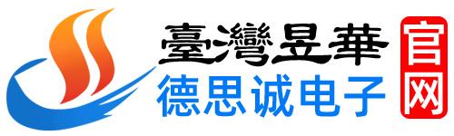 深圳市德思诚电子有限公司